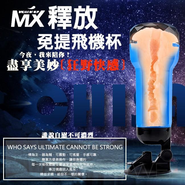 情趣用品-CHISA‧MX釋放免提超強吸附力飛機杯-藍色款