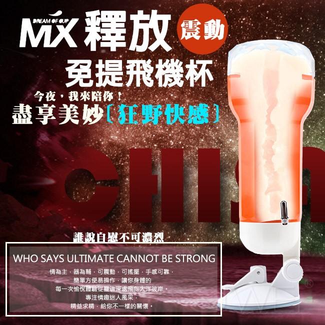 情趣用品-CHISA‧MX釋放免提超強吸附力震動飛機杯-橙色款