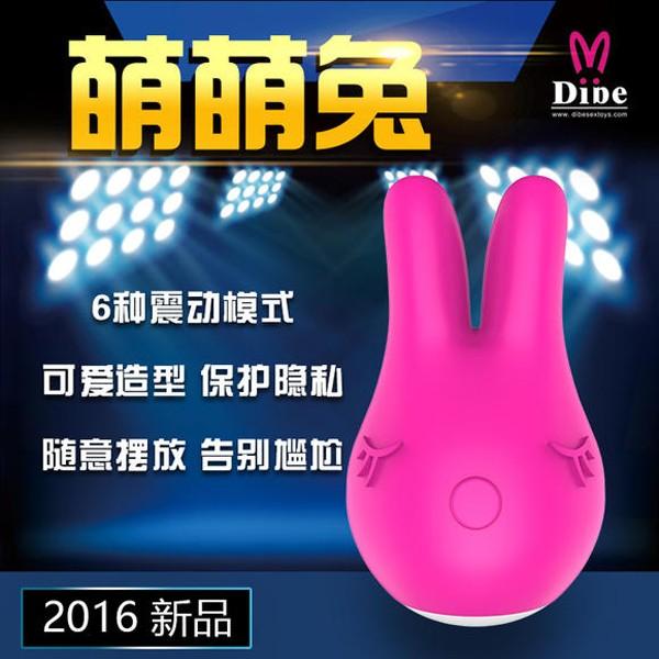 情趣用品-Dibe*萌萌兔 6段變頻USB充電矽膠防水震動器(粉)