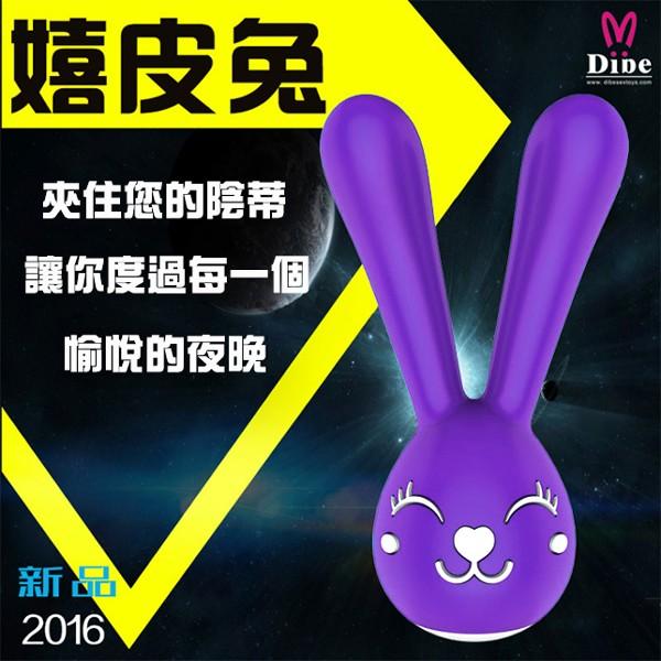 情趣用品-Dibe*可愛嬉皮兔6頻雙震充電震動棒(紫)