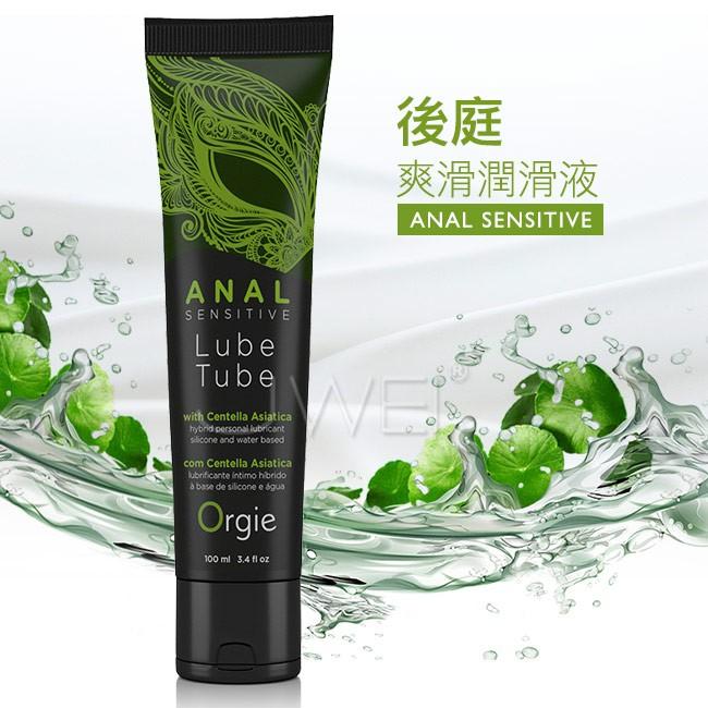 情趣用品-葡萄牙Orgie.ANAL SENSITIVE 後庭爽滑潤華液-100ml