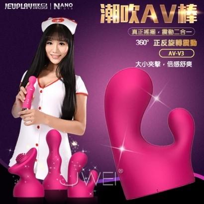 情趣用品-香港NANO.潘多拉AV棒 專用頭套-V3