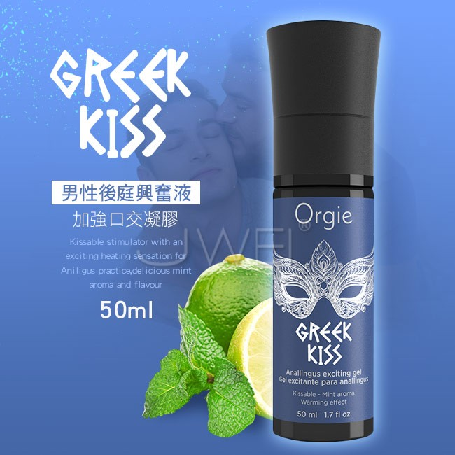 情趣用品-葡萄牙Orgie.GREEK KISS 男同志用後庭快感加強口交凝膠-50ml