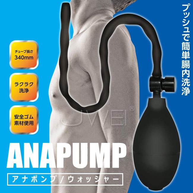 情趣用品-日本原裝進口A-ONE.ANALPUMP 充氣式簡易後庭清洗器