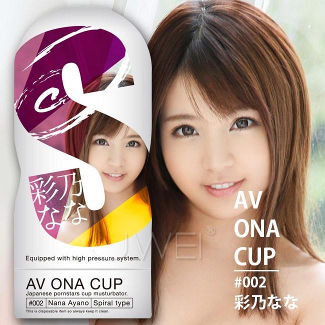 情趣用品-日本原裝進口NPG‧AV ONA CUP #002 超人氣女優自慰杯- 彩乃なな