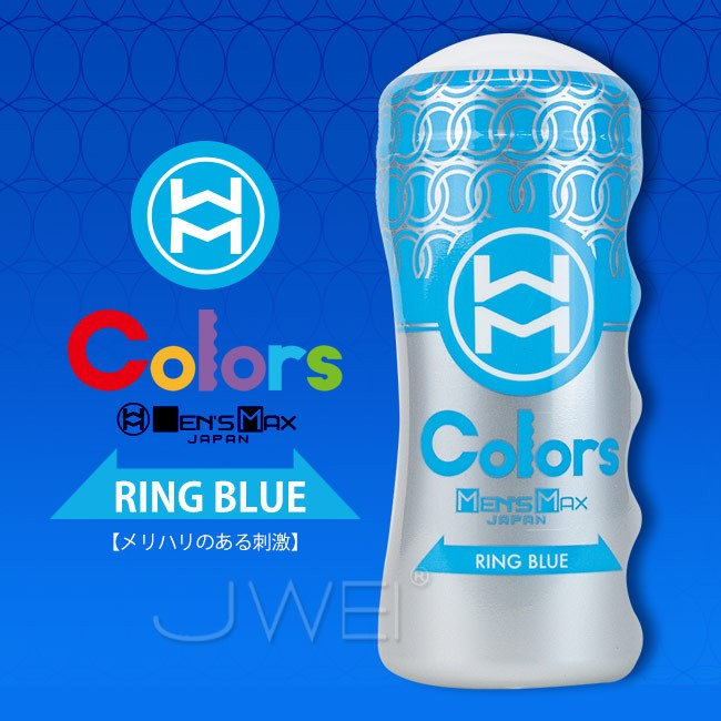 情趣用品-日本原裝進口Mans Max.Colors 連環橫紋結構肉厚飛機杯-RING BLUE