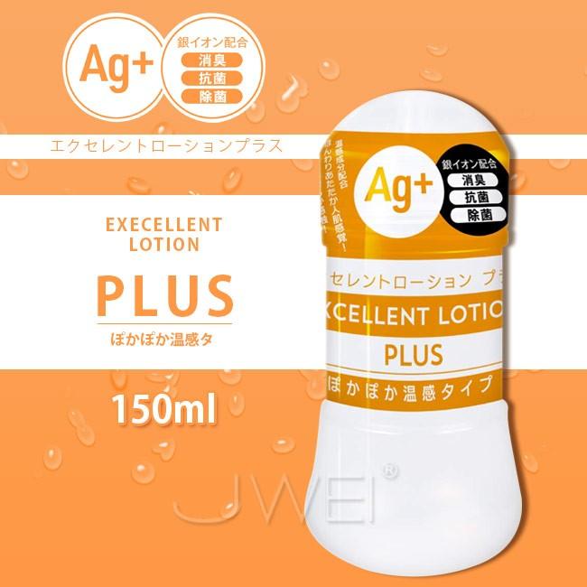 情趣用品-日本原裝進口EXE.EXCELLENT LOTION PLUS Ag+抗菌溫感型潤滑液-150ml