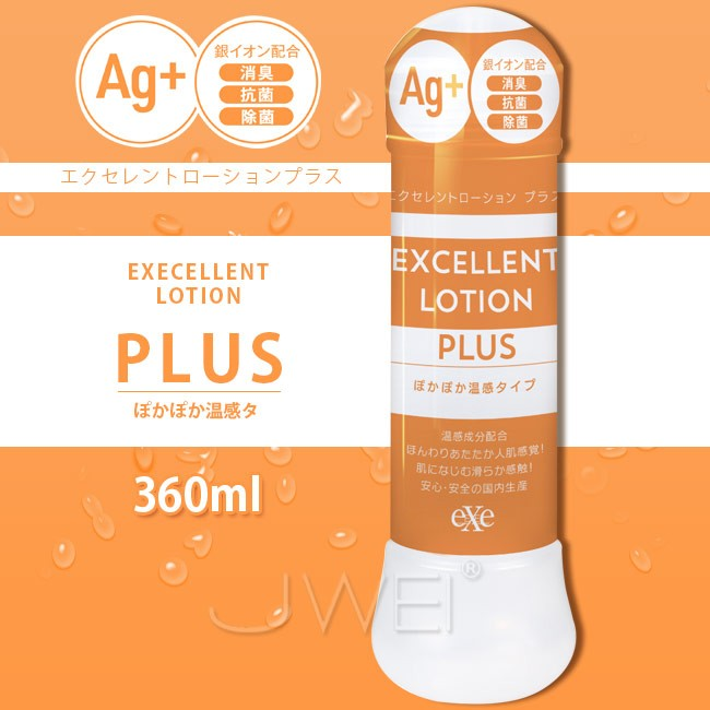 日本原裝進口EXE.EXCELLENT LOTION PLUS Ag+抗菌溫感型潤滑液-360ml情趣用品