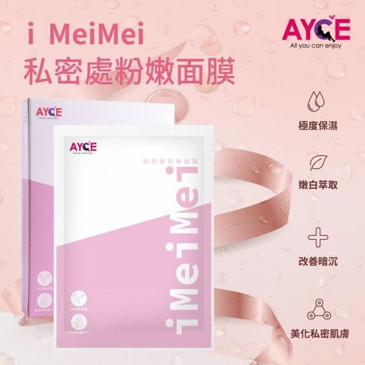 情趣用品-AYCE iMeiMei私密處粉嫩面膜(五入)