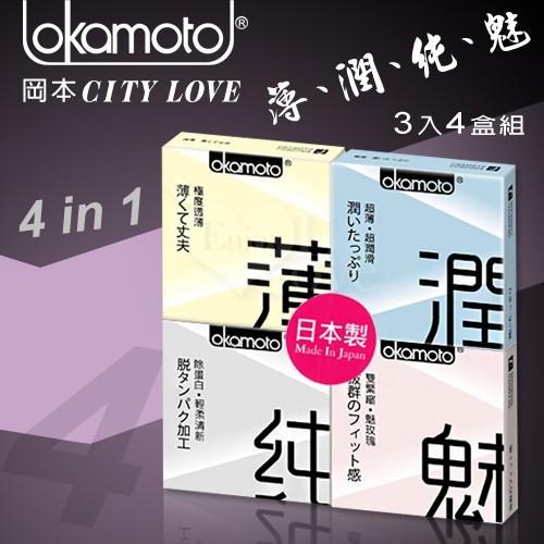 情趣用品-okamoto岡本City Love時尚超薄組衛生套保險套(3入x4盒)