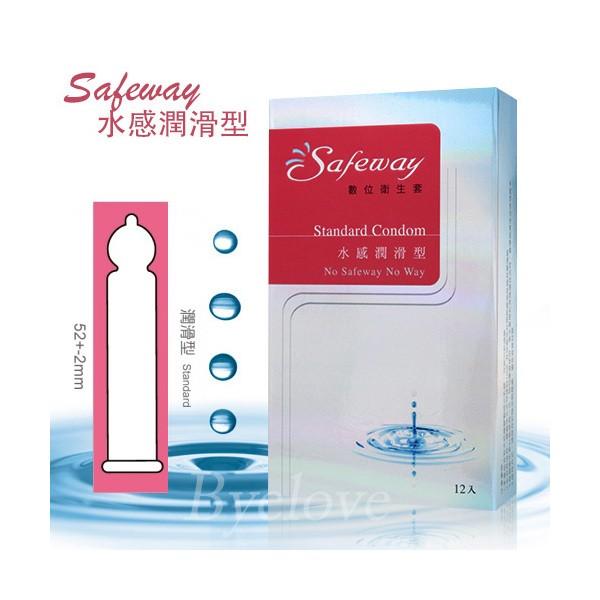 情趣用品-SAFEWAY數位水感潤滑型衛生套保險套12入
