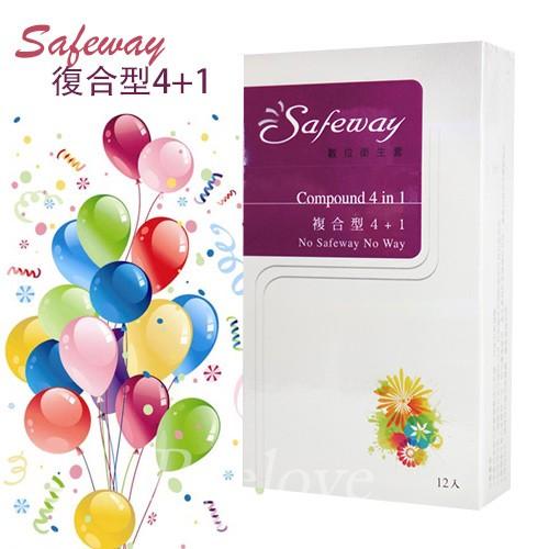 情趣用品-SAFEWAY數位複合4in1型衛生套保險套12入