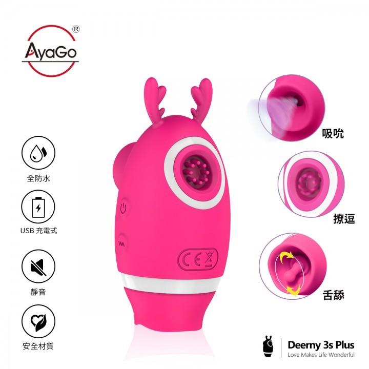 AyaGo 迷你鹿 Deerny 3s Plus 吸吮器(吸吮+撩逗+舌舔)三功能合一按摩器- USB充電式