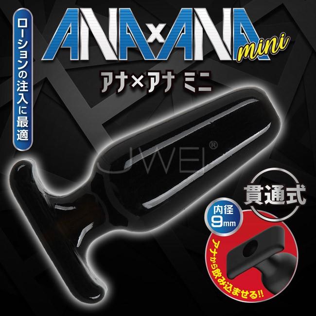 情趣用品-日本原裝進口A-ONE.ANAxANA mini 貫通式中空迷你後庭塞