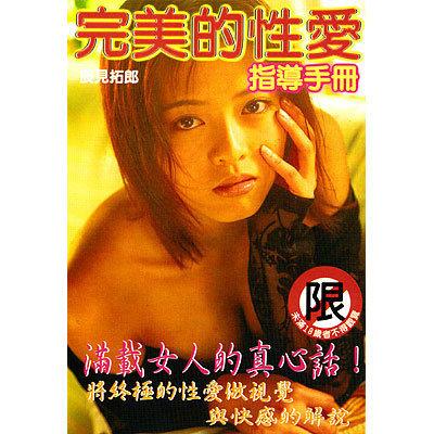 情趣用品-完美的性愛指導手冊