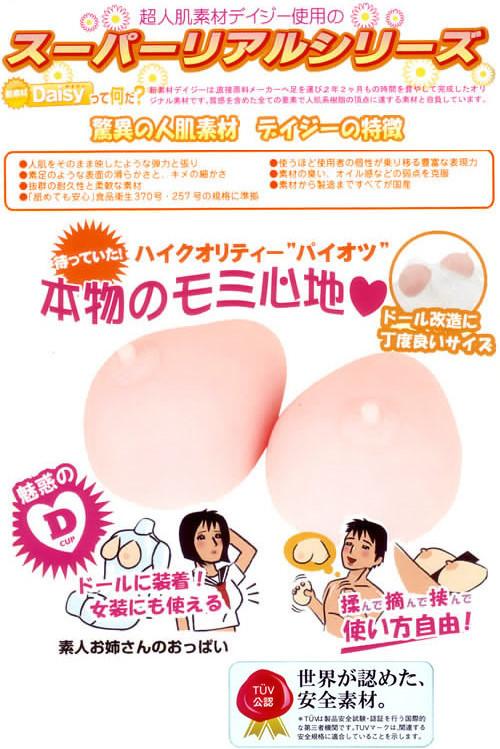 情趣用品-日本NPG‧素人お姉さんのおっぱい ( 人造胸部 )