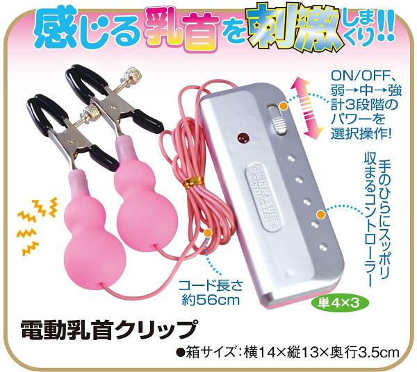 情趣用品-日本NPG‧電動乳首クリップ 3段變頻刺激快感#122117