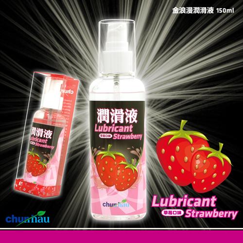 情趣用品-Chunhau.Strawberry 金浪漫天然水果潤滑液(草莓)150ml