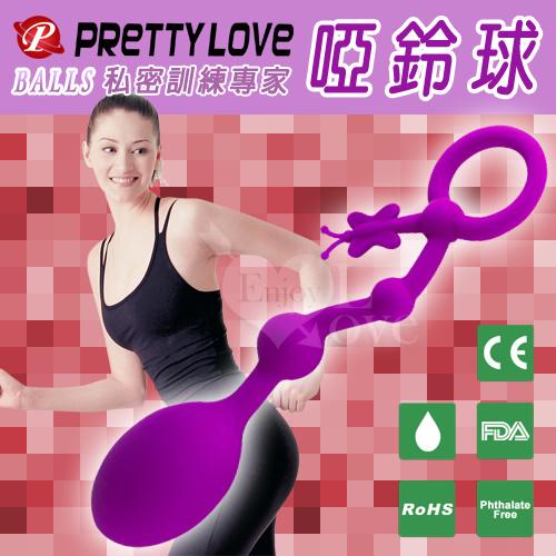 情趣用品-【BAILE】PRETTY LOVE-BALLS 私密訓練專家女陰啞鈴球﹝三﹞#511764