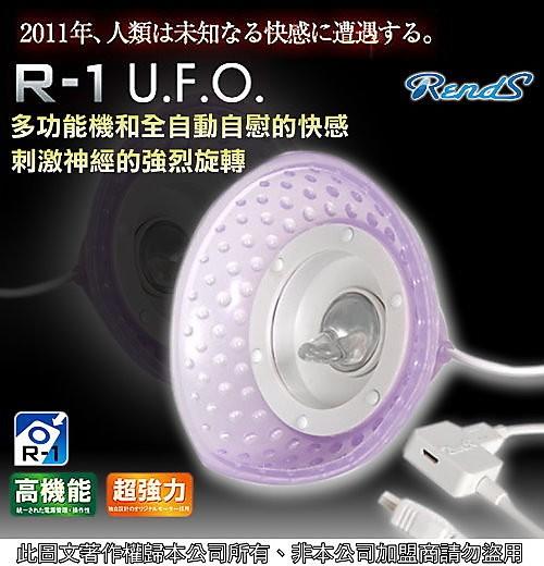 日本Rends*R-1_U.F.O 美乳迴旋電轉器(1入)