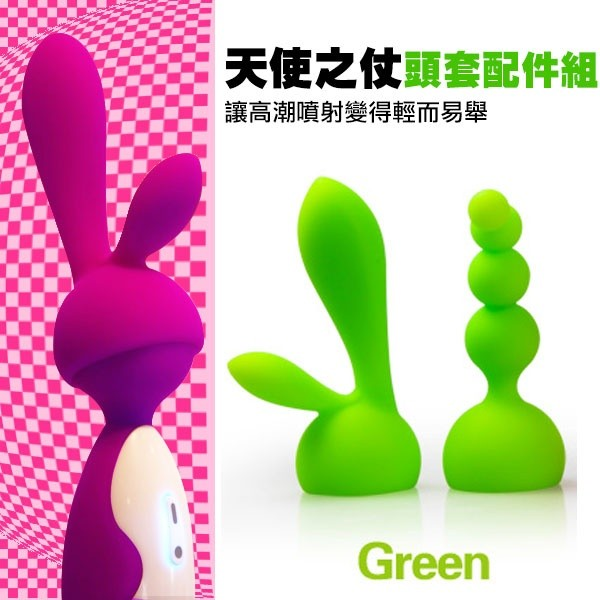 情趣用品-AV女優潮吹按摩棒專用頭套(2入裝)-綠