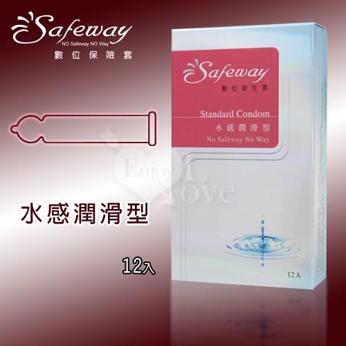 情趣用品-SAFEWAY 數位‧水感潤滑型保險套 12入裝