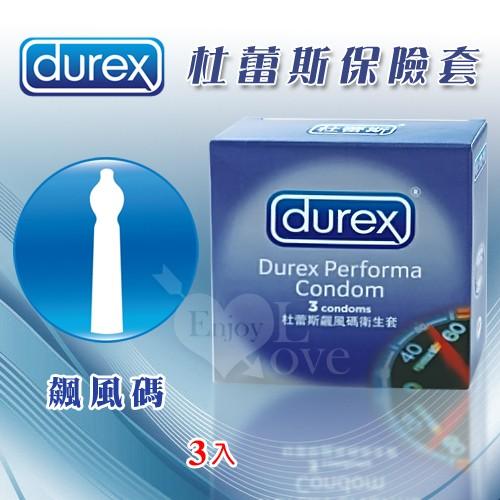情趣用品-Durex 杜蕾斯飆風碼保險套 3入裝