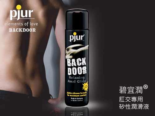 情趣用品-Pjur  BACK DOOR肛交專用矽性潤滑液 100ml