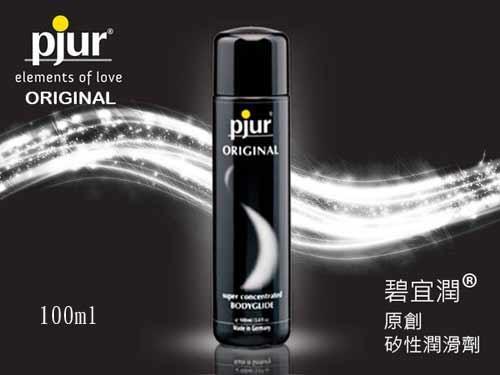 情趣用品-Pjur  原創矽性潤滑液 100ml