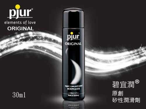 情趣用品-Pjur  原創矽性潤滑液 30ml