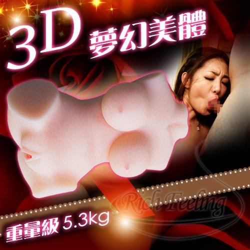 情趣用品-3D 夢幻美體(仿真構造私處+小菊花雙穴)重量級5.3KG