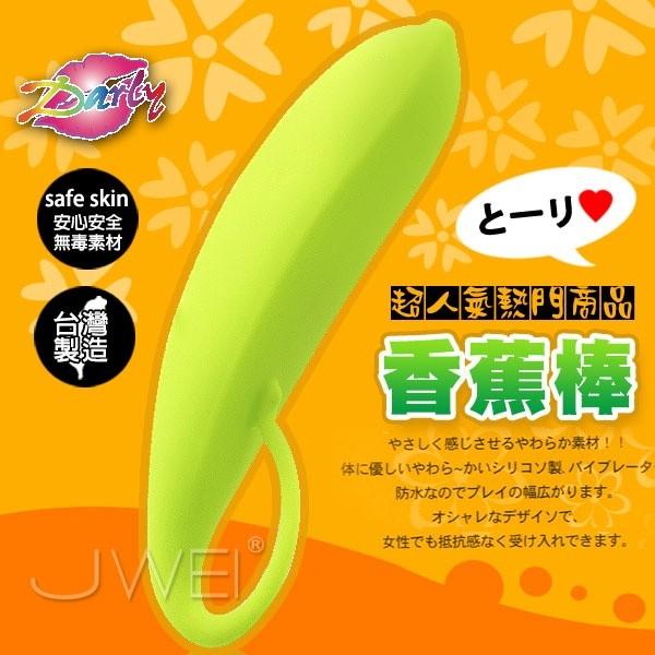 情趣用品-香蕉棒-超柔細觸感高級安全素材自慰棒