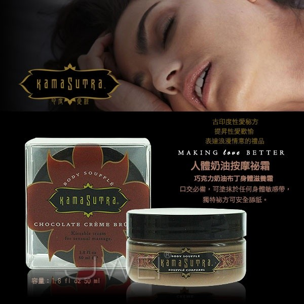 情趣用品-美國KAMA SUTRA.Body Souffle人體奶油秘霜- 巧克力奶油布丁(50ml)
