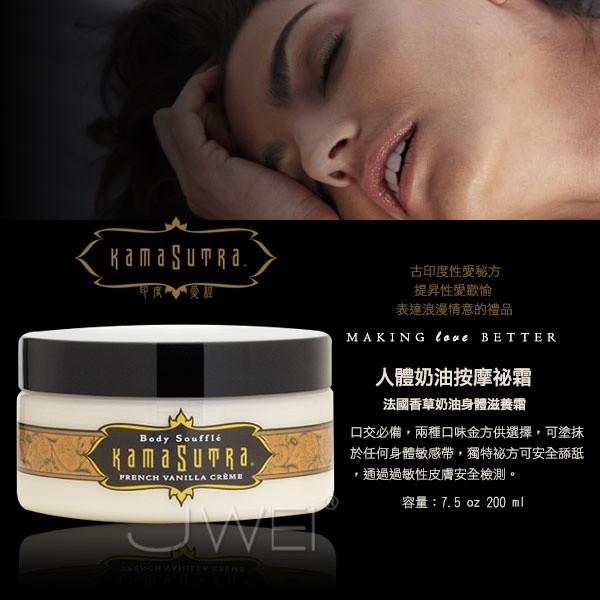 情趣用品-美國KAMA SUTRA.Body Souffle人體奶油秘霜- 法國香草奶油(200ml)