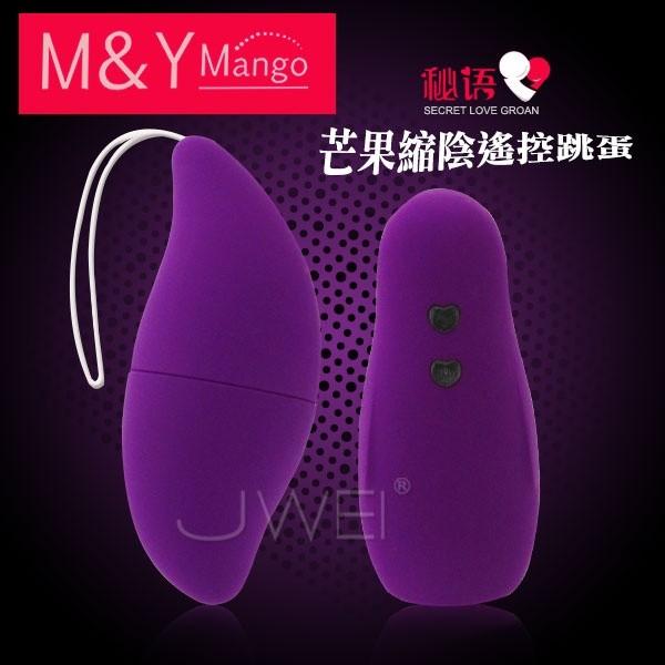 情趣用品-秘語. Mango 12段變頻G點型遙控跳蛋(紫)