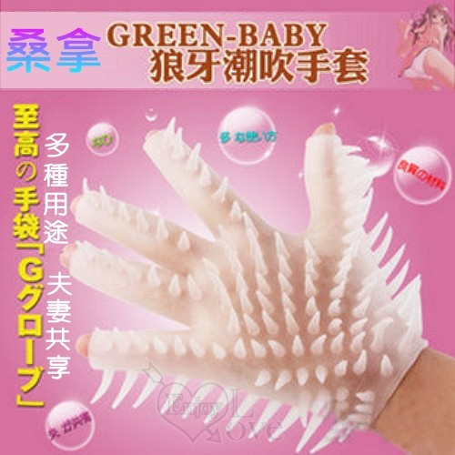 情趣用品-GREEN-BABY 高潮按摩桑拿柔情手套