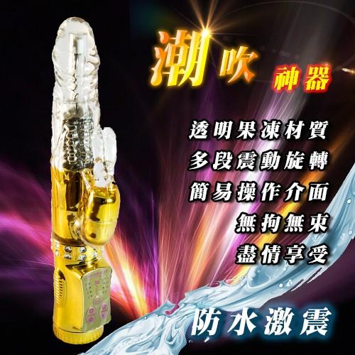 情趣用品-潮吹神器 ‧ 8迴旋X36段變頻滾珠按摩棒(USB充電)-金