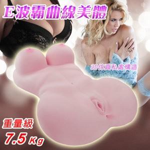 情趣用品-日本狂銷熱賣 E波霸曲線美體 3D仿真構造私處-重量級7.5Kg 娃娃 中大型自慰器