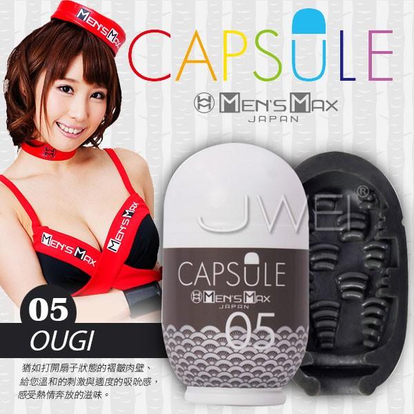 情趣用品-日本原裝進口MENS MAX .CAPSULE 膠囊型快感自慰杯-05