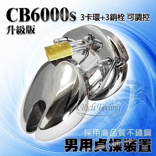 情趣用品-升級版不銹鋼CB6000s 男用貞操裝置﹝可調控-3卡環+3銷栓﹞