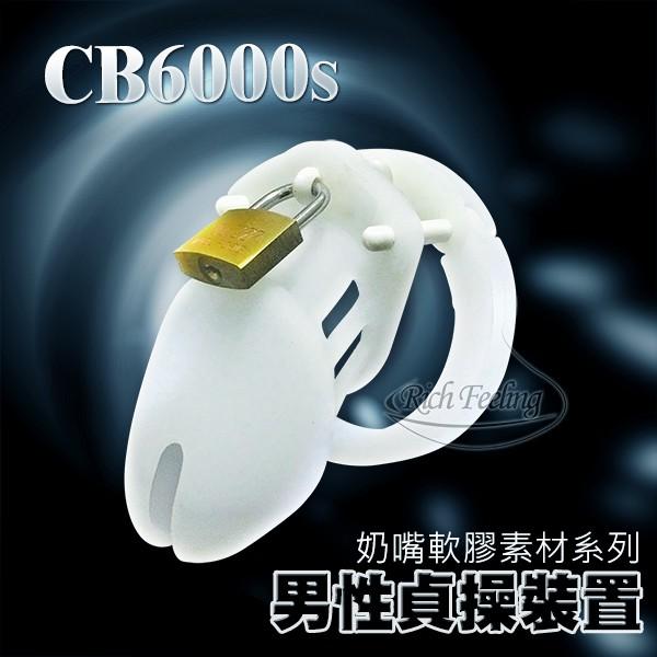 情趣用品-CB6000s 男用貞操裝置(奶嘴軟膠素材系列)