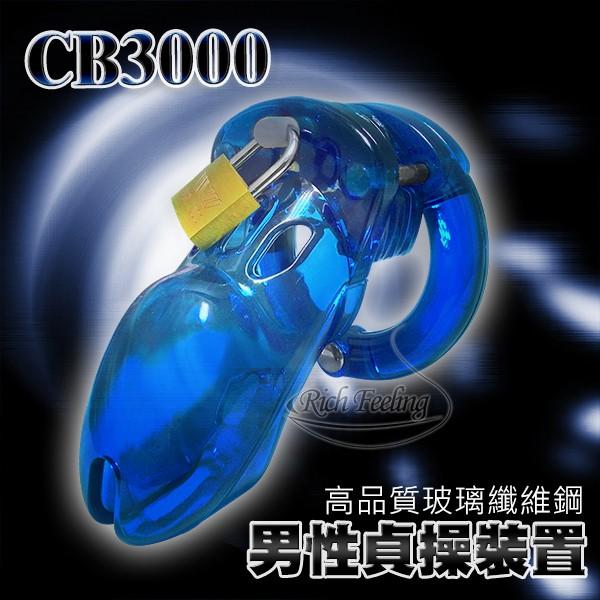 情趣用品-男用貞操裝置CB3000(透明藍)