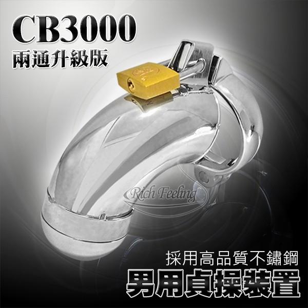 情趣用品-男用貞操裝置不銹鋼 CB3000 (兩通型升級版)