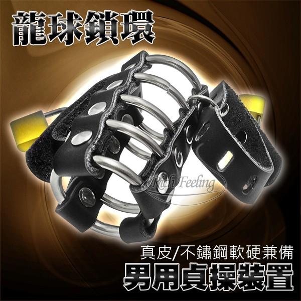 情趣用品-龍球鎖環 (附雙鎖-可當男貞操帶)