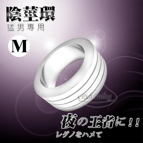 情趣用品-原裝進口 高品質不鏽鋼 メタルアシスト 猛男金屬環 SM502(M號)