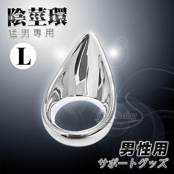 情趣用品-原裝進口 高品質不鏽鋼 ファイティング 戰鬥陰莖環 SM201(L號)
