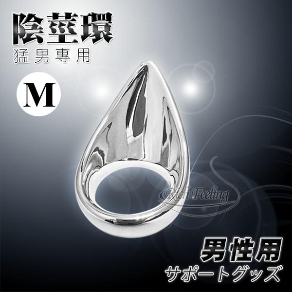 情趣用品-原裝進口 高品質不鏽鋼 ファイティング 戰鬥陰莖環 SM201(M號)