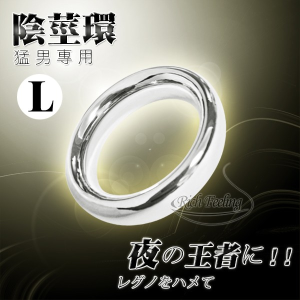 情趣用品-原裝進口 高品質不鏽鋼  スチール  鋼鐵陽具環 SM606(L號)