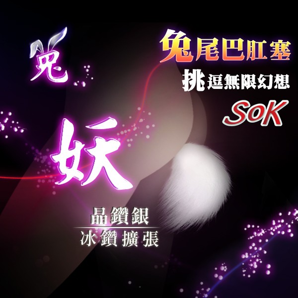 Sok兔妖系列小可愛冰鑽擴張不銹鋼 尾巴肛塞 No.1