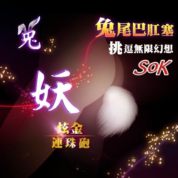 高品質兔妖系列小可愛炫金連珠砲不銹鋼 尾巴肛塞 No.5